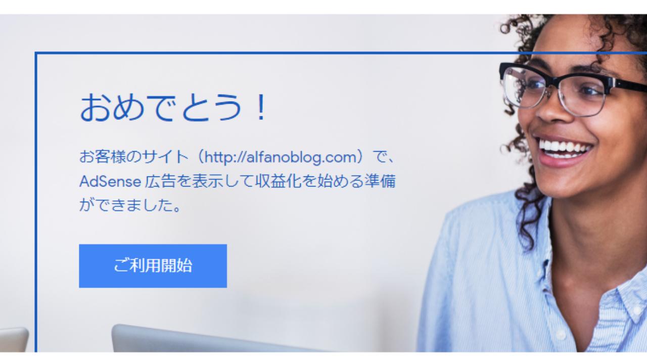 グーグルアドセンス2画像