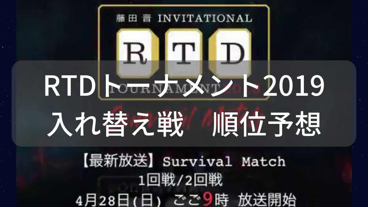 RTDトーナメント1画像