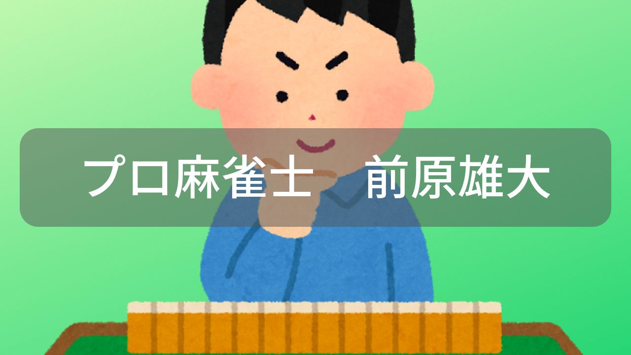 前原雄大プロ画像