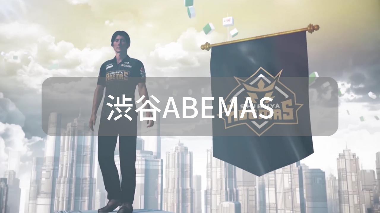 渋谷ABEMAS画像