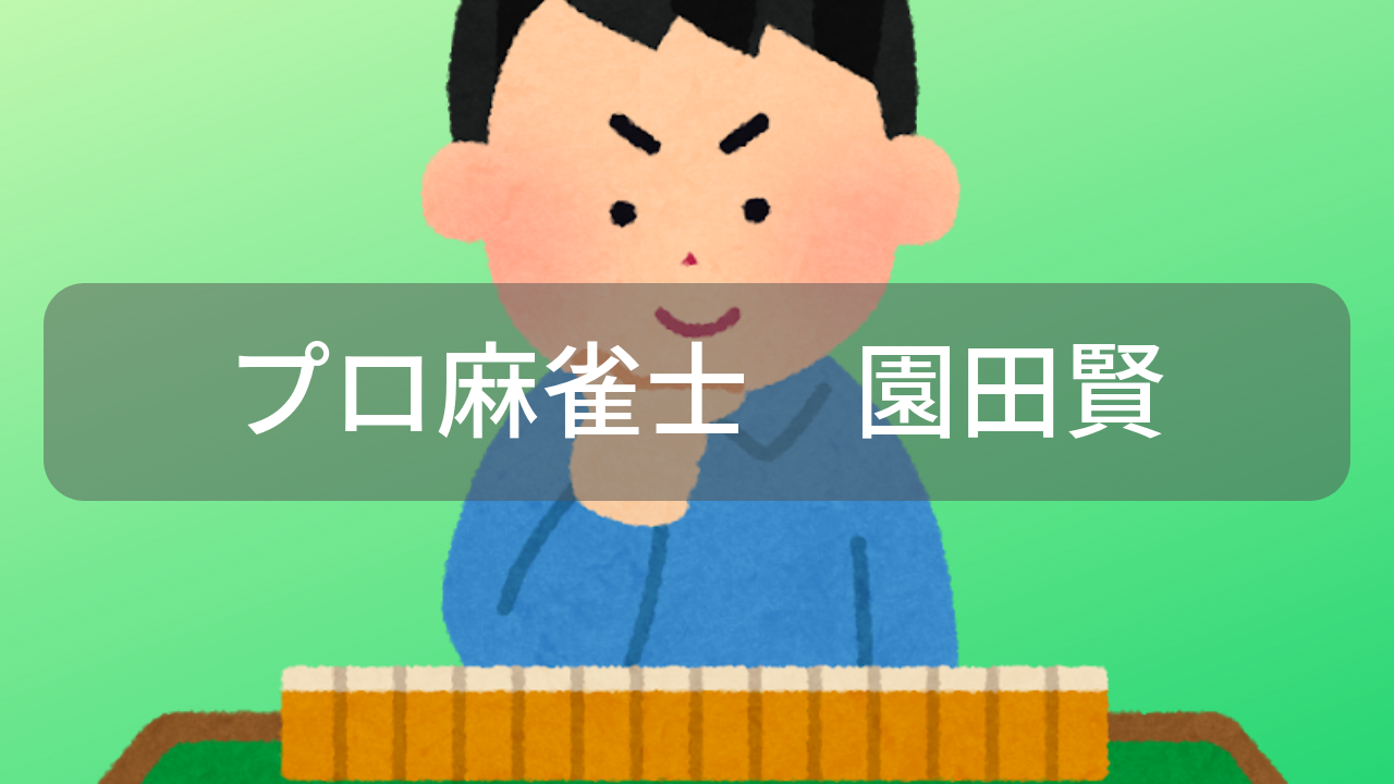 園田賢プロ画像