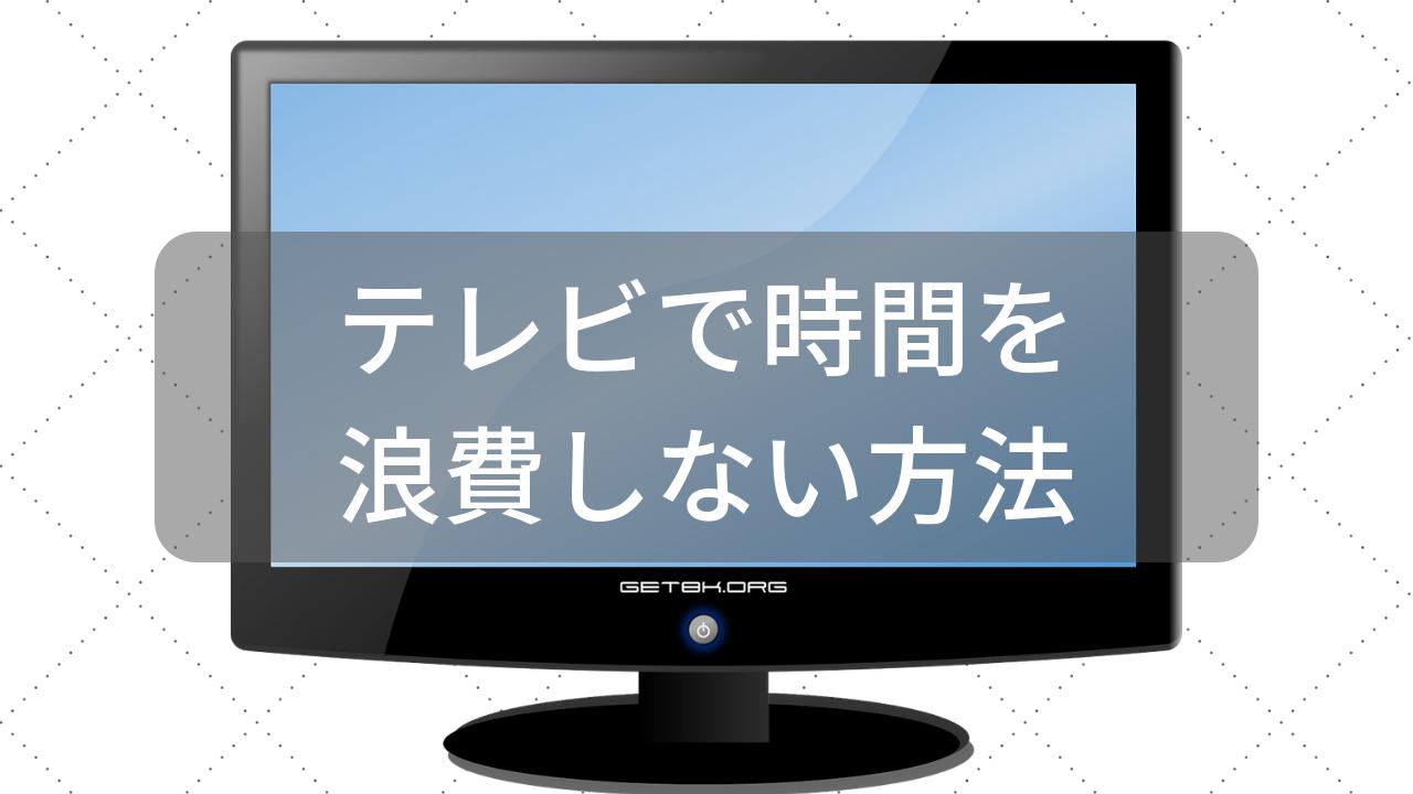テレビ1画像