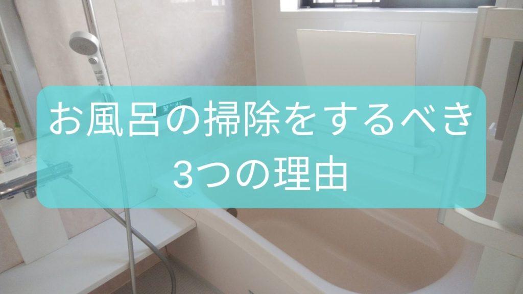 風呂掃除1画像