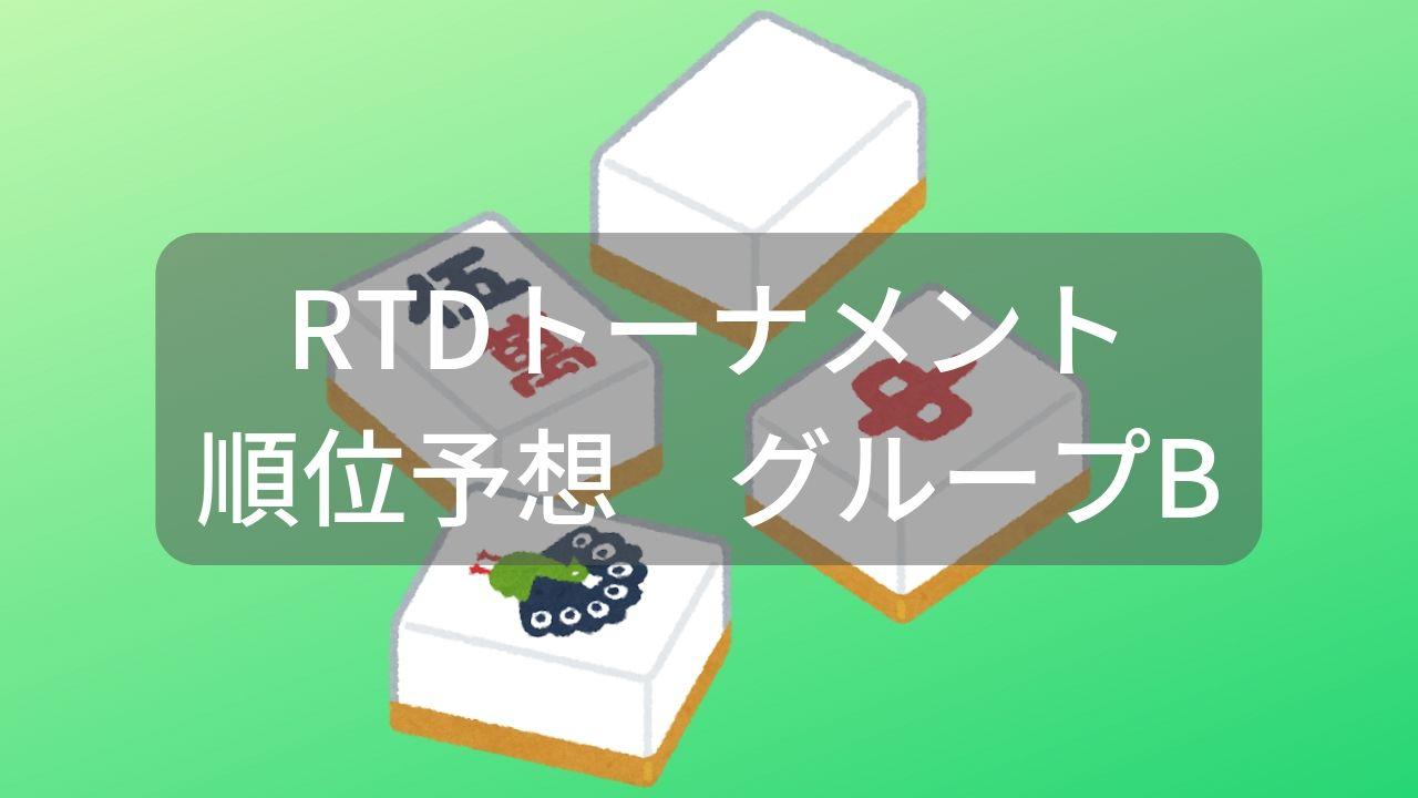 RTDトーナメント 順位予想 グループB画像
