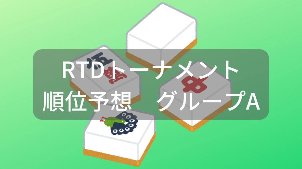 RTDT予想グループA画像