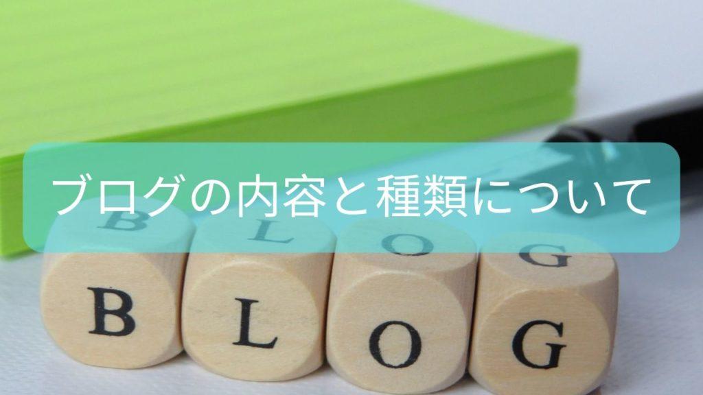 ブログ種類2画像