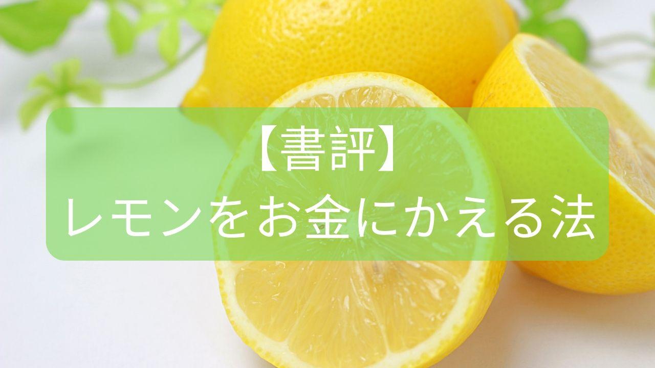 レモンをお金にかえる法1画像