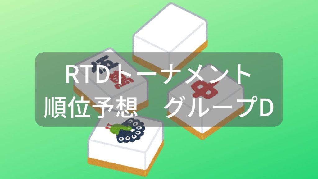 RTD順位予想グループD画像