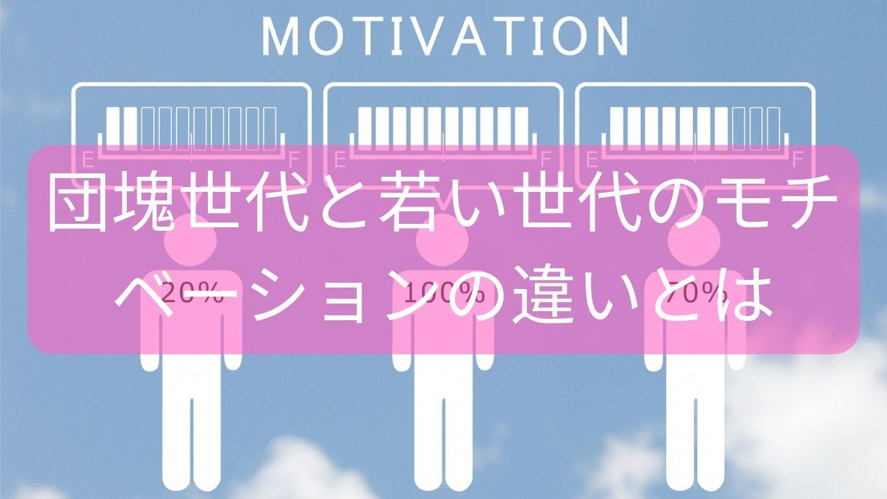 モチベーション革命1画像