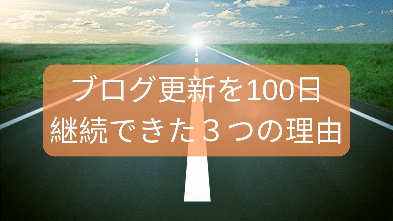 ブログ100日更新1画像