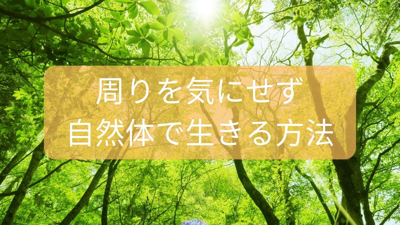 自然体1画像