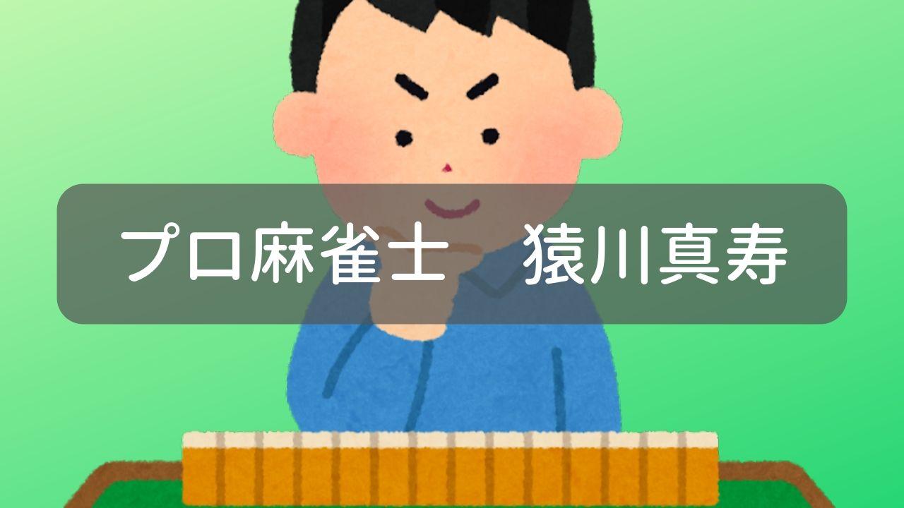 プロ麻雀士猿川真寿画像