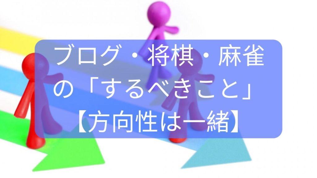 ブログ・将棋・麻雀の「するべきこと」画像