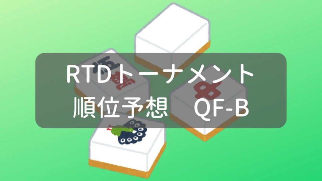 RTDトーナメント順位予想QF_B画像