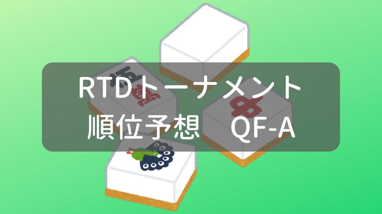 RTDトーナメント順位予想QF-A画像