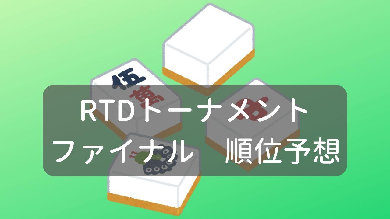 RTDトーナメント順位予想ファイナル画像