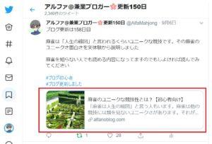 ツイッターのブログ貼り付けを大きい画像に2画像