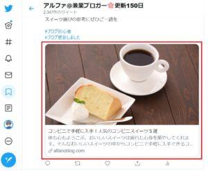 ツイッターのブログ貼り付けを大きい画像に4画像