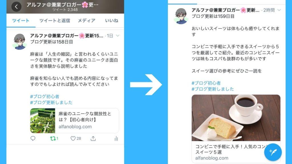 ツイッターのブログ貼り付けを大きい画像に1画像