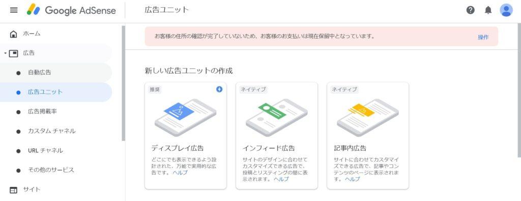 グーグルアドセンスPINコード2画像