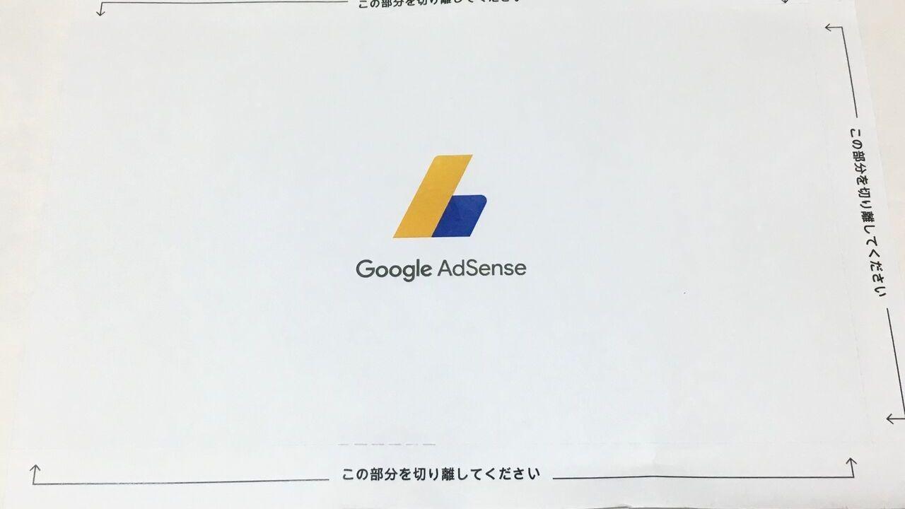 グーグルアドセンスのPINコードが届きました画像