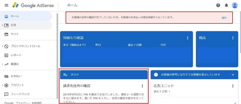 グーグルアドセンスPINコード1画像