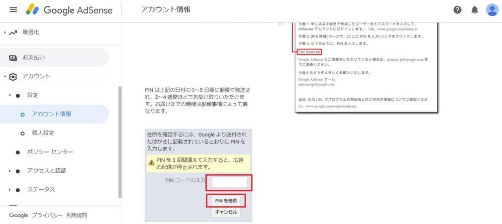 グーグルアドセンスのPINコードが届きました3画像