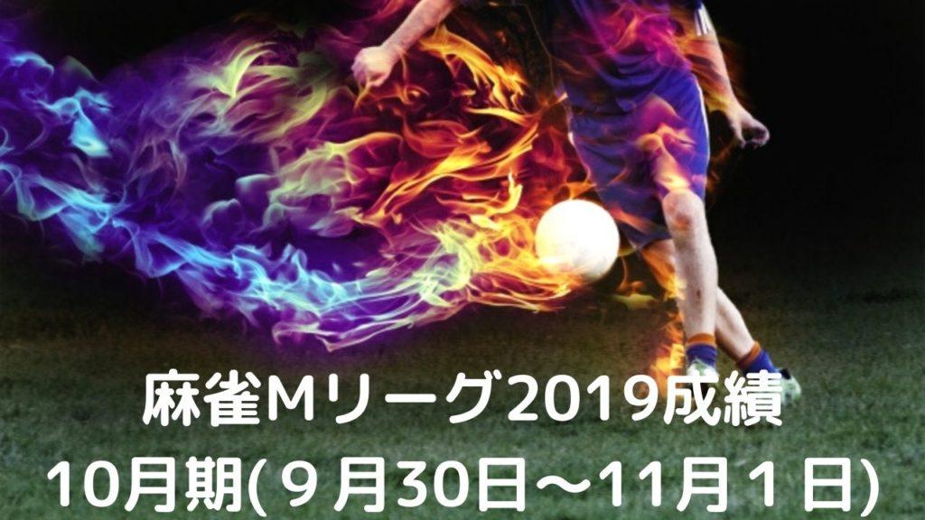 麻雀Mリーグ2019成績10月期画像