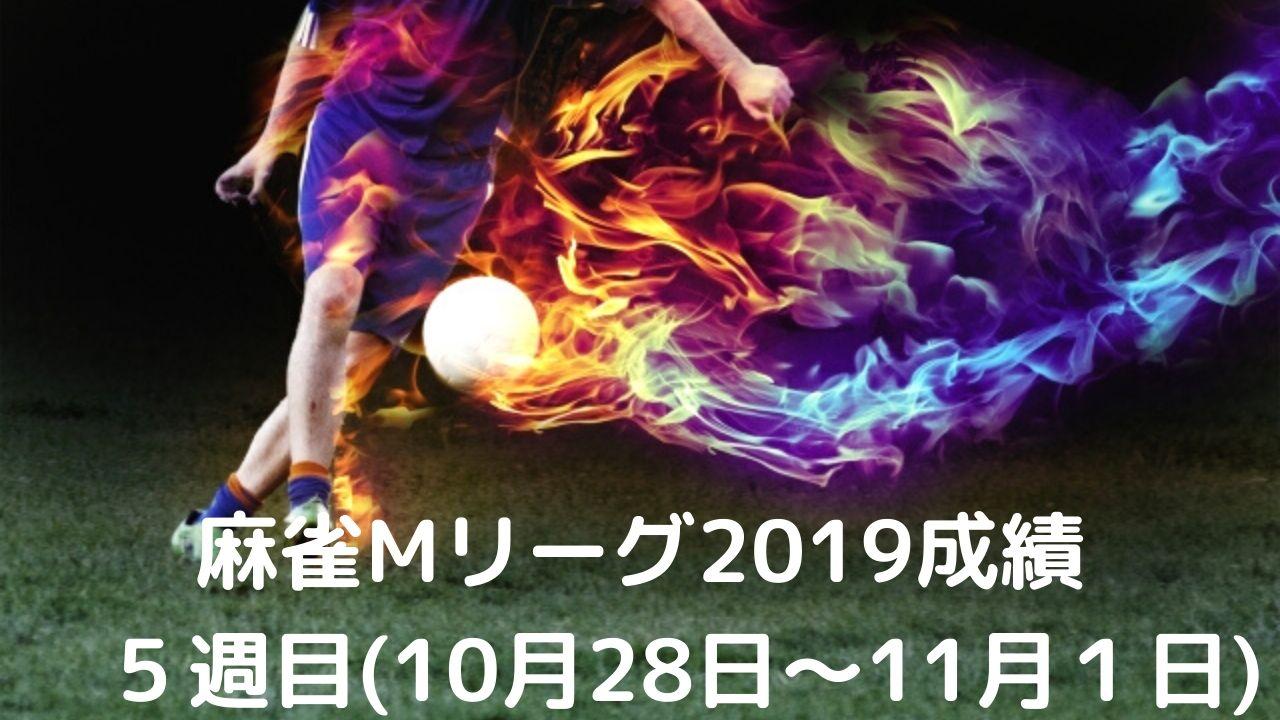 麻雀Mリーグ2019成績5週目画像