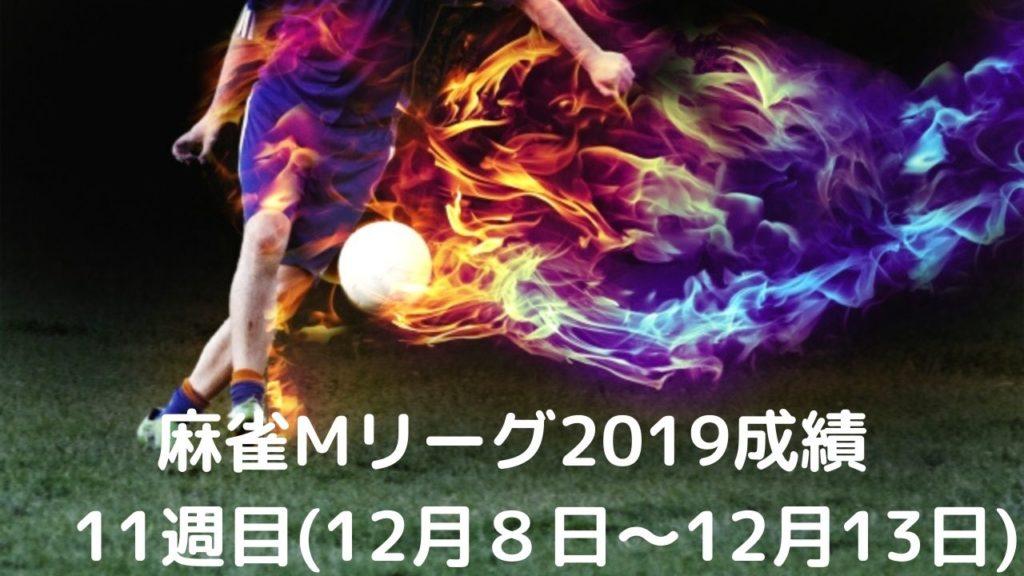 麻雀Mリーグ2019成績11週目画像