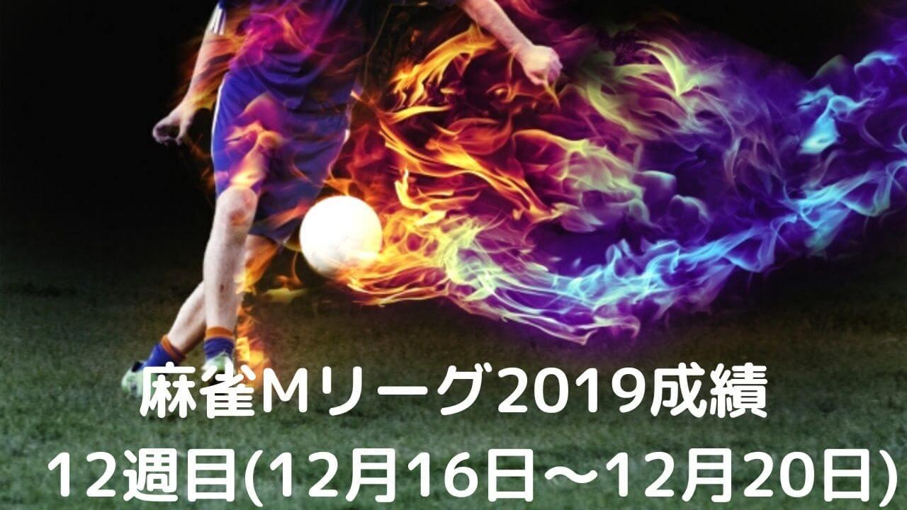 麻雀Mリーグ2019成績12週目画像