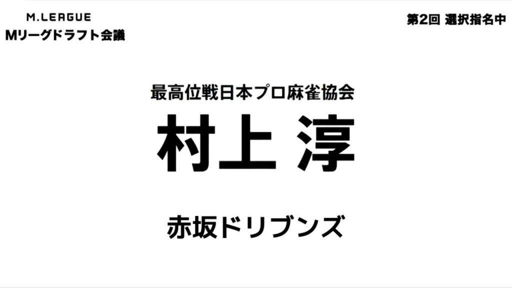 村上淳プロ画像