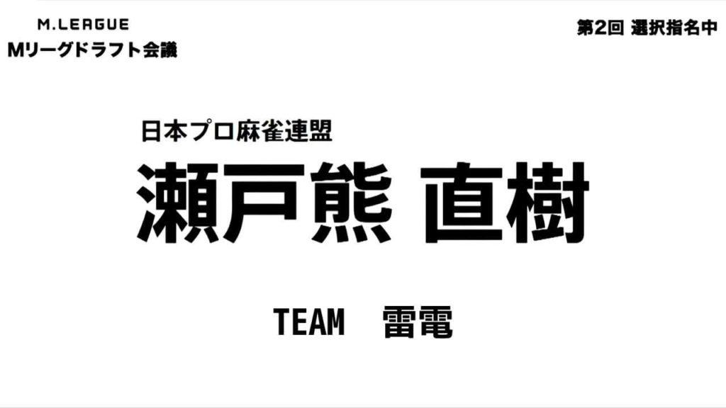 瀬戸熊直樹プロ画像