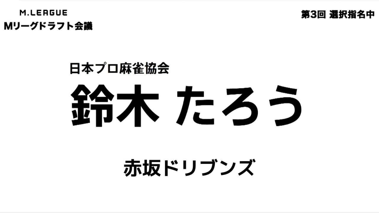 鈴木たろうプロ画像