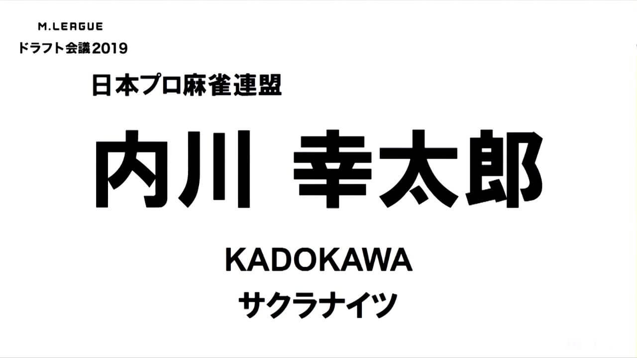 内川幸太郎プロ画像