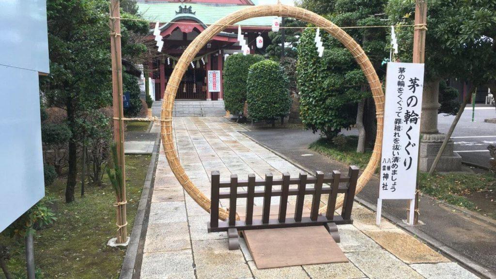 八雲八幡神社画像02