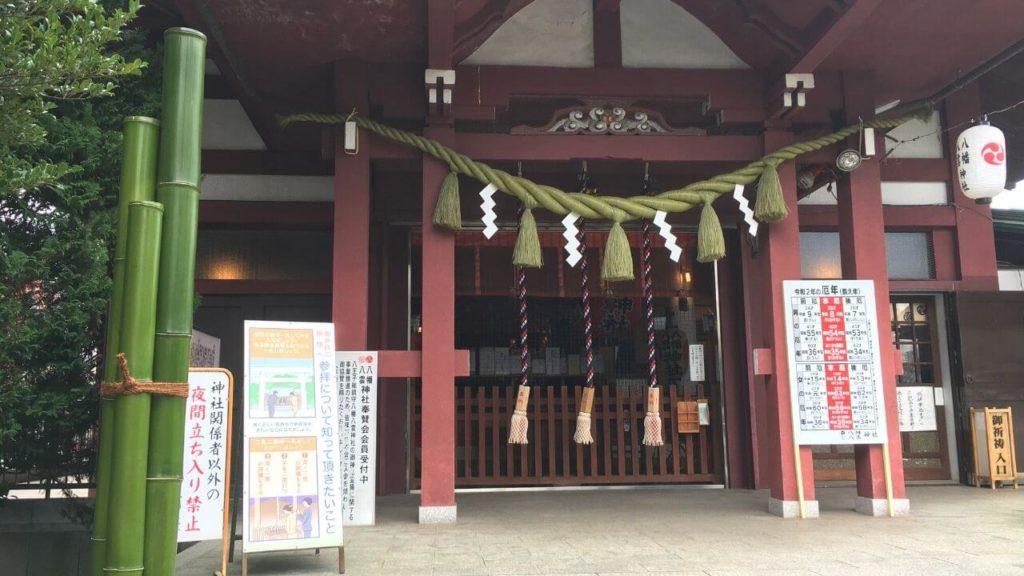 八雲八幡神社画像04