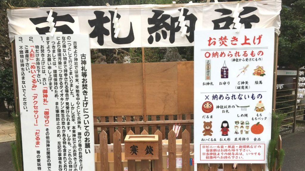 八雲八幡神社画像06