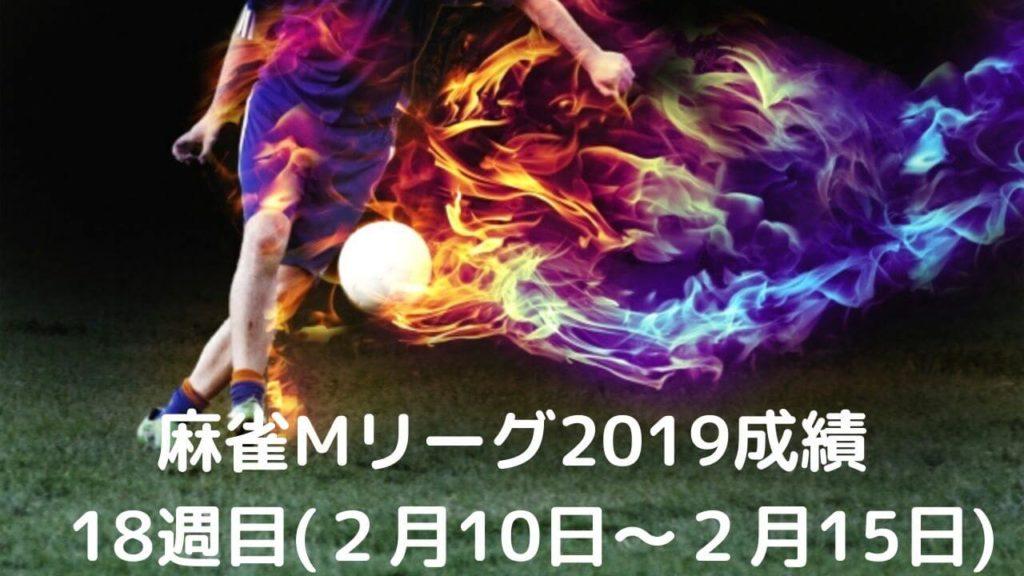 麻雀Mリーグ2019成績18週目画像
