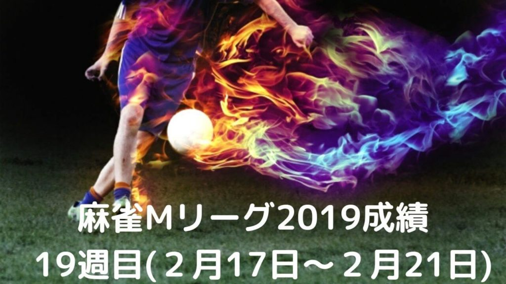 麻雀Mリーグ2019成績19週目画像