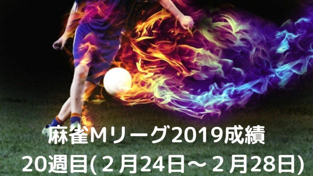 麻雀Mリーグ2019成績20週目画像