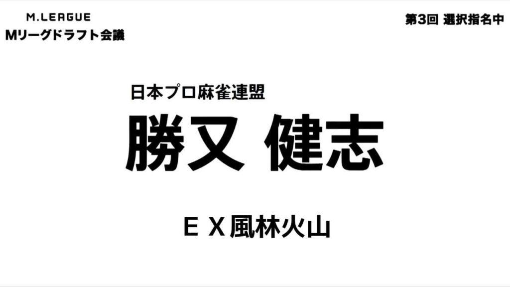 勝又健志プロ画像