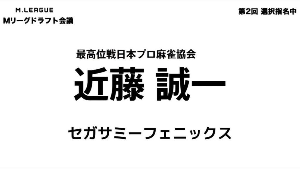 近藤誠一プロ画像