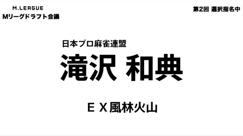 滝沢和典プロ画像