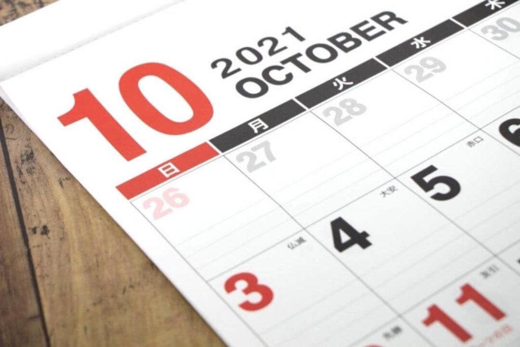 2021年の祝日はどうなる2画像